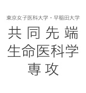 東京女子医科大学・早稲田大学 共同先端生命医科学専攻