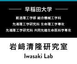 岩﨑清隆研究室