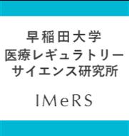 早稲田大学 医療レギュラトリーサイエンス研究所